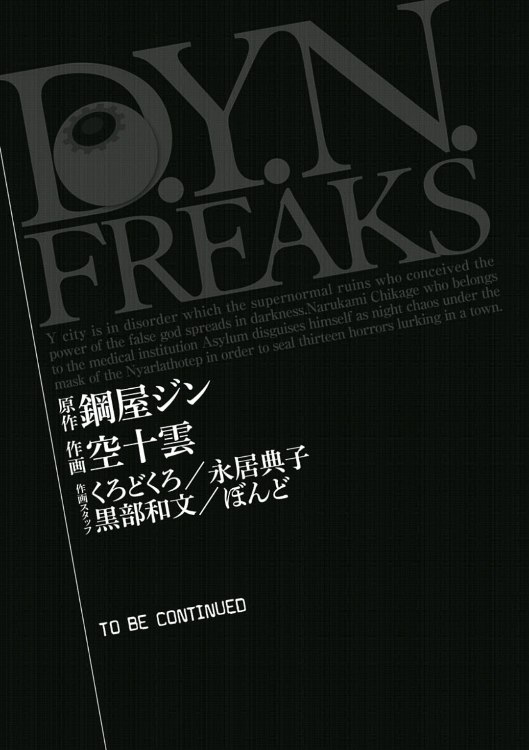D.y.n. Freaks (All For Manga + Wicked House) Chap 3 Trang 47